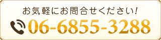電話番号:0668553288